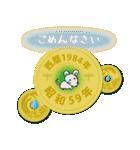五円1984年(昭和59年)(個別スタンプ:14)