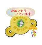 五円1984年(昭和59年)(個別スタンプ:15)