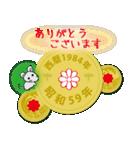 五円1984年(昭和59年)(個別スタンプ:16)