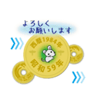 五円1984年(昭和59年)(個別スタンプ:18)