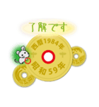 五円1984年(昭和59年)(個別スタンプ:19)