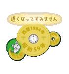 五円1984年(昭和59年)(個別スタンプ:20)