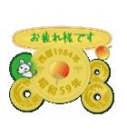 五円1984年(昭和59年)(個別スタンプ:22)