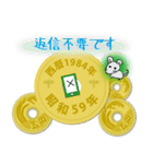 五円1984年(昭和59年)(個別スタンプ:24)