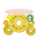 五円1984年(昭和59年)(個別スタンプ:29)