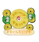 五円1984年(昭和59年)(個別スタンプ:33)