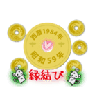 五円1984年(昭和59年)(個別スタンプ:36)
