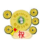 五円1984年(昭和59年)(個別スタンプ:38)