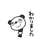 ふんわかパンダ8(敬語編)(個別スタンプ:04)