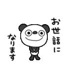 ふんわかパンダ8(敬語編)(個別スタンプ:05)