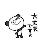 ふんわかパンダ8(敬語編)(個別スタンプ:10)
