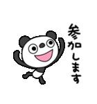 ふんわかパンダ8(敬語編)(個別スタンプ:11)