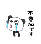 ふんわかパンダ8(敬語編)(個別スタンプ:12)