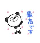 ふんわかパンダ8(敬語編)(個別スタンプ:17)