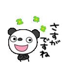 ふんわかパンダ8(敬語編)(個別スタンプ:27)