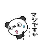 ふんわかパンダ8(敬語編)(個別スタンプ:32)