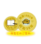 五円1983年(昭和58年)(個別スタンプ:07)