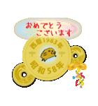 五円1983年(昭和58年)(個別スタンプ:15)