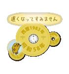 五円1983年(昭和58年)(個別スタンプ:20)