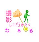 【動】あなたはだんだん…2 ~SNS用(個別スタンプ:13)
