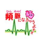 もっと!★踊るユルカワ心電図と臓器★医学(個別スタンプ:04)