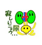 もっと!★踊るユルカワ心電図と臓器★医学(個別スタンプ:08)