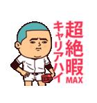 まるがり高校野球部5(個別スタンプ:01)