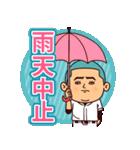 まるがり高校野球部5(個別スタンプ:16)