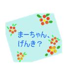 """""""まーちゃん""""と話す時、便利なスタンプ。(個別スタンプ:01)"""