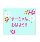 """""""まーちゃん""""と話す時、便利なスタンプ。(個別スタンプ:04)"""