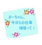 """""""まーちゃん""""と話す時、便利なスタンプ。(個別スタンプ:09)"""