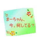 """""""まーちゃん""""と話す時、便利なスタンプ。(個別スタンプ:11)"""
