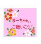 """""""まーちゃん""""と話す時、便利なスタンプ。(個別スタンプ:13)"""