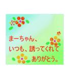 """""""まーちゃん""""と話す時、便利なスタンプ。(個別スタンプ:16)"""