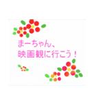 """""""まーちゃん""""と話す時、便利なスタンプ。(個別スタンプ:17)"""