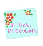 """""""まーちゃん""""と話す時、便利なスタンプ。(個別スタンプ:18)"""