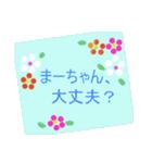 """""""まーちゃん""""と話す時、便利なスタンプ。(個別スタンプ:21)"""