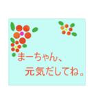 """""""まーちゃん""""と話す時、便利なスタンプ。(個別スタンプ:22)"""