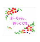 """""""まーちゃん""""と話す時、便利なスタンプ。(個別スタンプ:28)"""