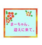 """""""まーちゃん""""と話す時、便利なスタンプ。(個別スタンプ:29)"""