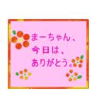 """""""まーちゃん""""と話す時、便利なスタンプ。(個別スタンプ:30)"""