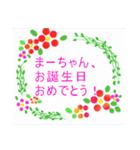 """""""まーちゃん""""と話す時、便利なスタンプ。(個別スタンプ:31)"""