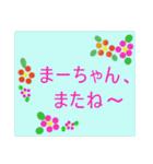 """""""まーちゃん""""と話す時、便利なスタンプ。(個別スタンプ:32)"""