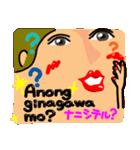 【Tagalog】大きな幸せリアクション。SEXY(個別スタンプ:04)