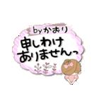 マフィのかおりさんにかわってメッセージ1(個別スタンプ:10)