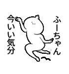 ふーちゃんが使うシュール名前スタンプ(個別スタンプ:01)