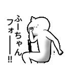 ふーちゃんが使うシュール名前スタンプ(個別スタンプ:02)