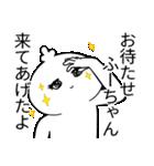 ふーちゃんが使うシュール名前スタンプ(個別スタンプ:04)