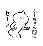 ふーちゃんが使うシュール名前スタンプ(個別スタンプ:05)