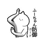ふーちゃんが使うシュール名前スタンプ(個別スタンプ:08)